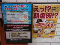 焼肉ライク 新橋本店@東京都港区 えっ!? 朝焼肉!?ポスター