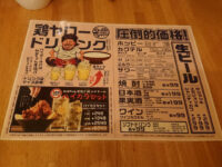 居酒屋それゆけ!鶏ヤロー 武蔵境店@東京都武蔵野市 ドリンクメニュー