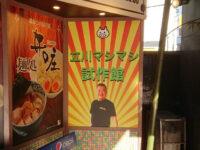 立川マシマシ 試作館@たま館(東京都立川市) たま館入り口