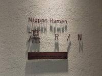 NIPPON RAMEN 凛 RIN TOKYO@グランスタ東京(東京都千代田区) 入り口