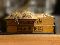 ラーメン雷 東京本丸店@グランスタ東京(東京都千代田区) 麺 心の味食品 麺箱