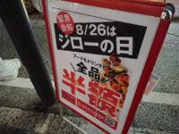 ジャンボ焼鳥 鳥二郎 川崎店@神奈川県川崎市 ジローの日看板