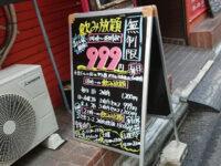 海賊船 八王子店@東京都八王子市 999円 飲み放題看板