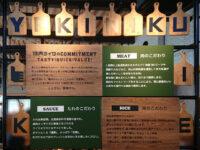 焼肉ライク 八王子楢原店@東京都八王子市 焼肉ライクのコミット 米のこだわり