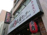 川崎肉流通センター@神奈川県川崎市 入り口