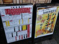 川崎肉流通センター@神奈川県川崎市 ハッピーアワー看板