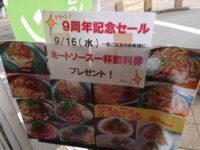 スパゲッティ PiaPia(ピアピア) 八王子店@東京都八王子市 9周年記念セール お知らせ