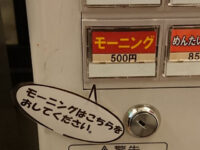スパゲッティ PiaPia(ピアピア) 八王子店@東京都八王子市 モーニングボタン