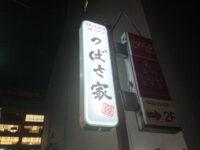横浜家系ラーメン つばさ家 立川店@東京都立川市 入り口