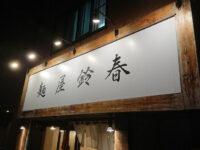 麺屋 鈴春@東京都文京区 入り口