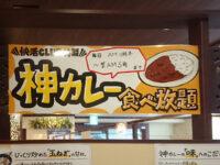 快活CLUB 八王子本店@東京都八王子市 神カレー食べ放題お知らせ