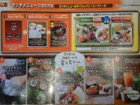 ステーキ宮 八王子松木店@東京都八王子市 ランチメニューの注文方法