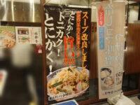 東京タンメン トナリ 丸の内店@東京都千代田区 スープ改良しましたのお知らせ