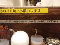 東京タンメン トナリ 丸の内店@東京都千代田区 ニンニクあります。