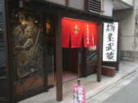 創始 麺屋武蔵@東京都新宿区 入り口