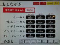 孫鈴舎(マゴリンシャ)@東京都千代田区 食券機 らーめんページ