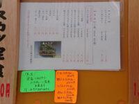 とんかつ檍 (アオキ)のカレー屋 いっぺこっぺ 大門店@東京都港区 メニュー