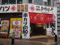 大衆酒場 あげもんや 八王子店@東京都八王子市 入り口