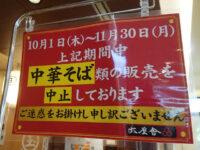 六厘舎@東京ラーメンストリート(東京都千代田区) 中華そば販売中止中