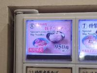 六厘舎@東京ラーメンストリート(東京都千代田区)  六厘舎特製餃子つけめんボタン