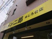 ラーメン二郎 めじろ台店@東京都八王子市 入り口