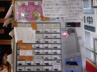 破壊的イノベーション@東京都新宿区 食券機
