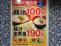 選べる小鉢の玉子かけごはん・豚汁@松屋 店内看板 豚汁100円キャンペーン
