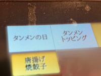 高尾タンメン イタダキ (頂)@東京都八王子市 汚れているタッチパネル