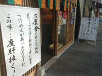 孫鈴舎(マゴリンシャ)@東京都千代田区 入り口