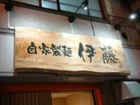 自家製麺 伊藤 神田駅前店@東京都千代田区 入り口