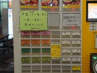 自家製麺 伊藤 神田駅前店@東京都千代田区 食券機