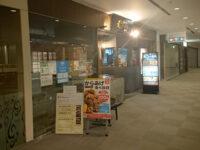 北の家族 川崎ソリッドスクエア店@神奈川県川崎市 入り口