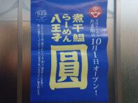 煮干鰮ラーメン圓 たま館店@たま館(東京都立川市) ポスター