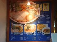 煮干鰮ラーメン圓 たま館店@たま館(東京都立川市) メニュー