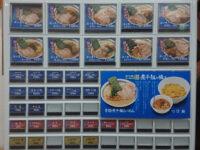 煮干鰮ラーメン圓 たま館店@たま館(東京都立川市) 食券機