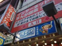 もんきーねっと 秋葉原店@東京都千代田区 入り口