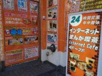 もんきーねっと 秋葉原店@東京都千代田区 入り口情報
