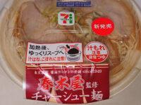 東京荻窪・春木屋監修チャーシュー麺@セブンイレブン パッケージ