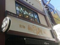 CAFE&BAKERY MIYABI 神保町店@東京都千代田区 入り口