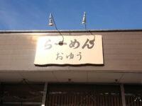 らーめん おゆう@東京都八王子市 入り口