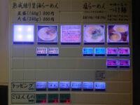 『』(無銘)@東京都千代田区 食券機