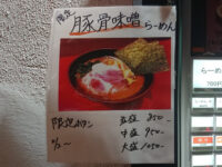 らーめん 谷瀬家@東京都港区 限定 豚骨味噌らーめん メニュー