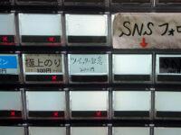 らーめん 谷瀬家@東京都港区 ツイッター記念ボタン 味噌チャーシュー フォロワー1,000人