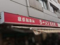 家系総本山 吉村家@神奈川県横浜市 入り口