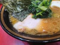 家系総本山 吉村家@神奈川県横浜市 ラーメン 燻製チャーシュー