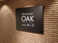 レストランオーク@エミシア東京立川(東京都立川市) 入り口