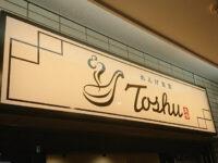 れんげ食堂Toshu 南大沢店@東京都八王子市 入り口