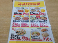 れんげ食堂Toshu 南大沢店@東京都八王子市 コスパランチメニュー