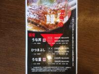 五色 イオンモール多摩平の森店@東京都日野市 うなぎメニュー