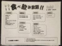 きんくら酒場 金の蔵 秋葉原店@東京都千代田区 食べ放題メニュー